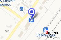 Схема проезда до компании РОССИЙСКИЕ ЖЕЛЕЗНЫЕ ДОРОГИ в Заринске