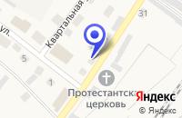 Схема проезда до компании БАНК СБЕРЕГАТЕЛЬНЫЙ БАНК РФ в Заринске