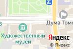Схема проезда до компании Аппарат уполномоченного по правам человека в Томской области в Томске