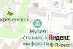 Схема проезда до компании Первый музей славянской мифологии в Томске