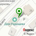 Местоположение компании Бетон-Сервис