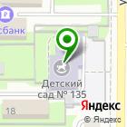 Местоположение компании Детский сад №135