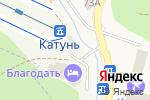 Схема проезда до компании Компания по прокату спортивного инвентаря в Белокурихе