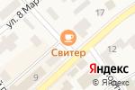 Схема проезда до компании Дон Кихот в Белокурихе