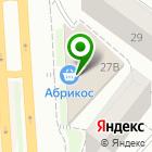 Местоположение компании Абрикос