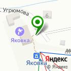 Местоположение компании Яковка