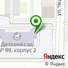 Местоположение компании Детский сад №99
