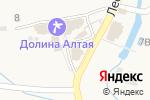 Схема проезда до компании Долина Алтая в Даниловке