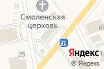Схема проезда до компании Сеть магазинов строительных и отделочных материалов в Смоленском