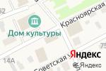 Схема проезда до компании Смоленский межрайонный отдел ЗАГС управления ЗАГС Алтайского края в Смоленском