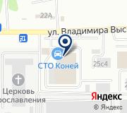 Герон, Томский завод сварочных электродов
