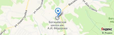 Богашевская средняя общеобразовательная школа им. А.И. Федорова на карте Богашёво