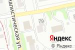 Схема проезда до компании Черемушки в Бийске
