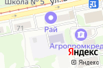 Схема проезда до компании Колобок в Бийске