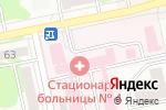 Схема проезда до компании Городская больница №4 в Бийске