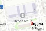 Схема проезда до компании Средняя общеобразовательная школа №34 в Бийске