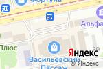 Схема проезда до компании Беби-Шарм в Бийске