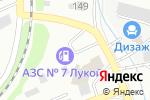 Схема проезда до компании Лукойл в Бийске