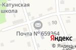 Схема проезда до компании Почтовое отделение №70 в Усть-Катуни