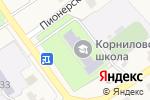 Схема проезда до компании Корниловская детская школа искусств в Корнилово