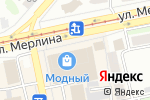Схема проезда до компании ШКОЛЬНИК в Бийске