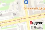 Схема проезда до компании Книги на Митрофанова в Бийске
