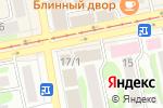 Схема проезда до компании По кружке в Бийске