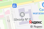 Схема проезда до компании Средняя общеобразовательная школа №8, МБОУ в Бийске