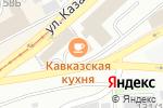 Схема проезда до компании Кавказская кухня в Бийске
