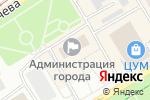 Схема проезда до компании Управление стратегического развития и экономики Администрации г. Бийска в Бийске