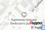 Схема проезда до компании Управление по экономическому развитию Администрации Бийского района в Бийске