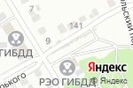 Схема проезда до компании Страховая компания в Бийске