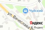 Схема проезда до компании Чуйский в Бийске