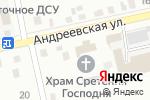 Схема проезда до компании Храм Сретения Господня в Бийске