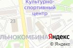 Схема проезда до компании Центр Здоровье в Бийске