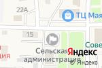 Схема проезда до компании Россельхозбанк в Советском
