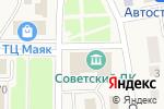 Схема проезда до компании Советская ДЮСШ в Советском