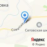 Администрация Сетовского сельсовета на карте Бийска