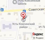 Территориальный отдел Управления Роспотребнадзора в Усть-Коксинском Усть-Канском районах