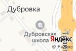 Схема проезда до компании Дубровская начальная общеобразовательная школа, МБОУ в Дубровке