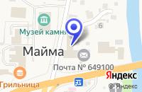 Схема проезда до компании МАЙМИНСКИЙ ПОЧТАМПТ ПОЧТА РОССИИ в Майме