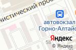 Схема проезда до компании Участковый пункт полиции МВД по г. Горно-Алтайску в Горно-Алтайске
