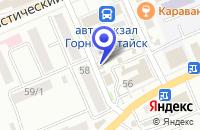 Схема проезда до компании ИНТЕРНЕТ-КАФЕ БОЧКАРЕВА М.И. в Горно-Алтайске