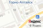 Схема проезда до компании Чуйский в Горно-Алтайске
