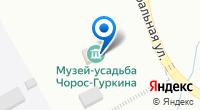 Компания Музей-усадьба им. Г.И. Чорос-Гуркина на карте