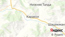 Отели города Каракол на карте