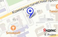 Схема проезда до компании ТУРИСТИЧЕСКАЯ ФИРМА УЧ-СУМЕР в Горно-Алтайске