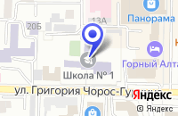 Схема проезда до компании ШКОЛА СРЕДНЕГО ОБЩЕГО ОБРАЗОВАНИЯ № 1 в Горно-Алтайске