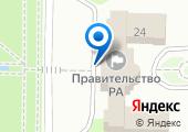 Министерство экономического развития и туризма Республики Алтай на карте