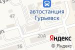 Схема проезда до компании Катрин в Гурьевске